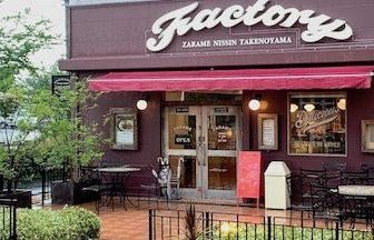 長久手市近郊でドーナツやバーガーを食べられるおしゃれなカフェ「ザラメ」