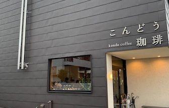 長久手市近郊、自然に囲まれた素敵なカフェこんどう珈琲