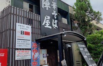 長久手市で高山ラーメンが食べられる「中華そば陣屋」