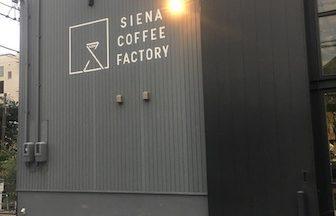 長久手市で倉庫風のおしゃれな店内で飲む美味しいコーヒー「シエナコーヒーファクトリー」