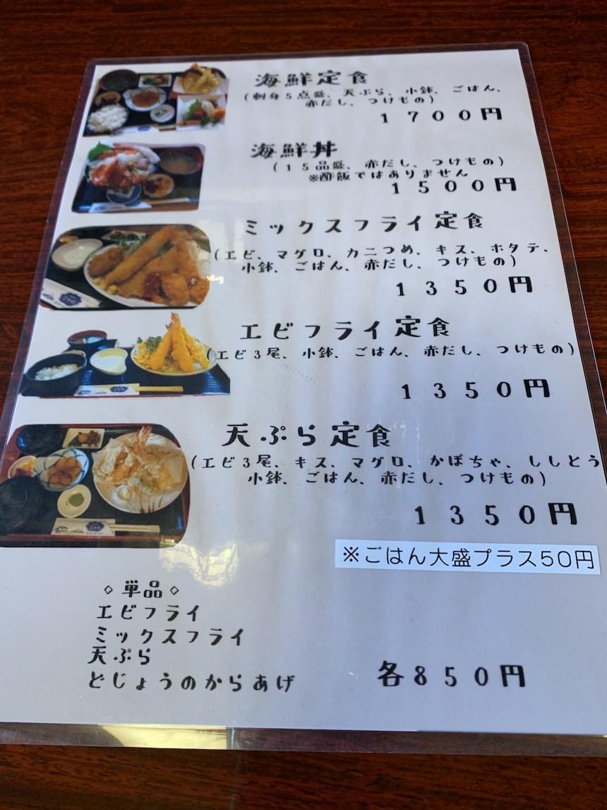 長久手市のボリュームたっぷり海鮮丼の「なかの」