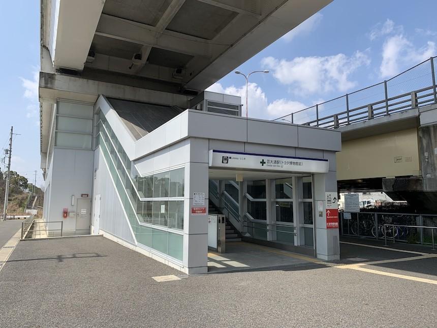 リニモ芸大通駅
