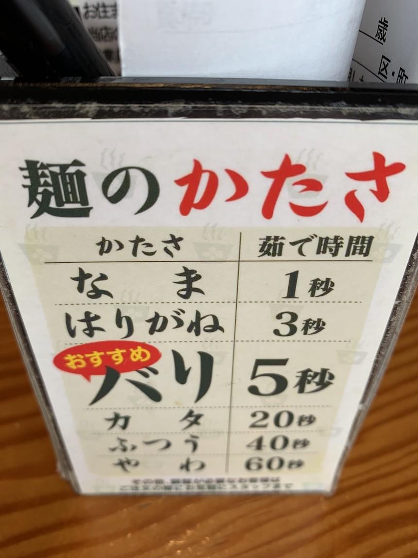 長久手市でとんこつラーメンが食べたくなったら鶴亀堂