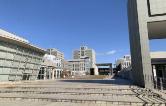 愛知県立大学|長久手市