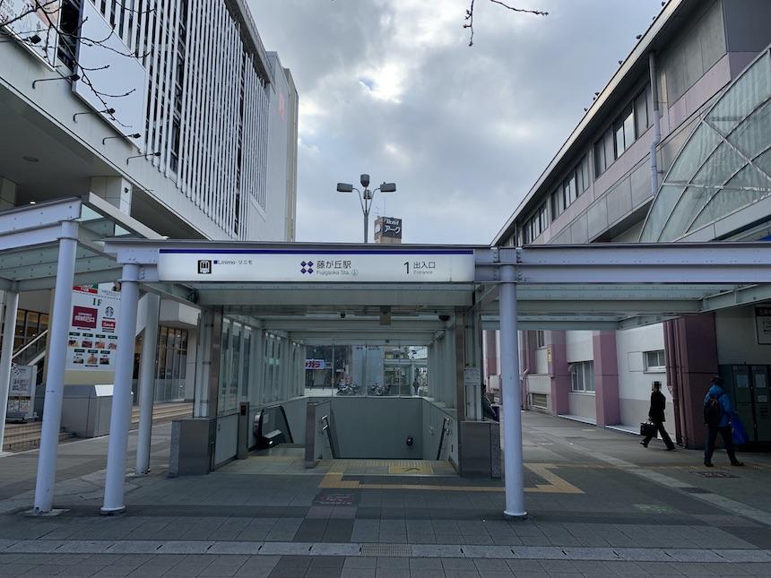 リニモ藤が丘駅