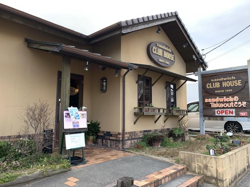 サンドイッチの店クラブハウス