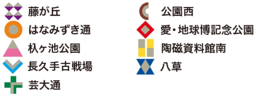 リニモ愛知高速交通株式会社