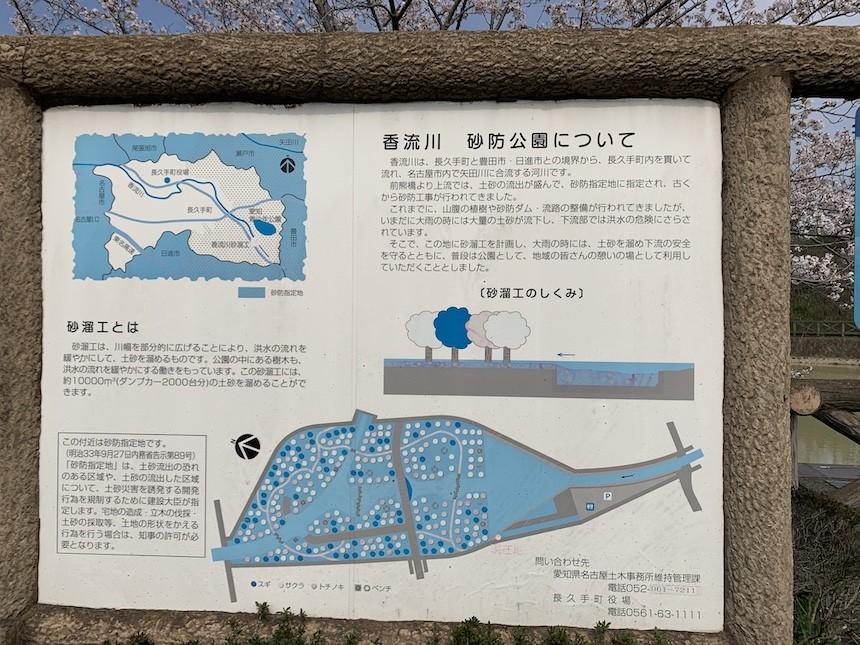 香流川砂防公園|長久手市