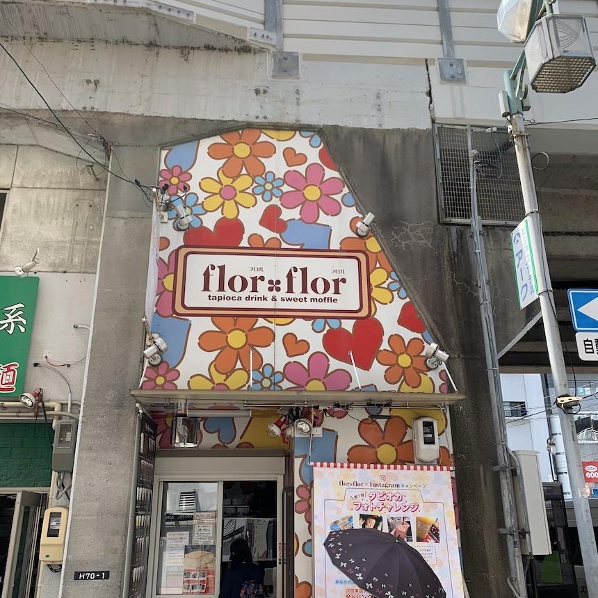 タピオカドリンク専門店フロルフロル|名古屋市名東区